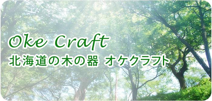 北海道の木の器 オケクラフト